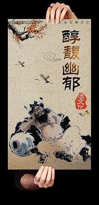 中式酒文化宣传海报设计