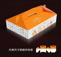 橙色蛋糕包装