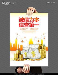 创意金融投资公司海报设计