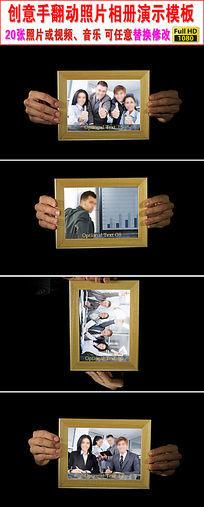 创意手翻动相片视频模板