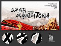 大气反法西斯战争胜利70周年展板背景图