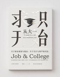大学生求职简白书籍封面设计