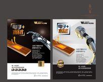 电子木材宣传单设计
