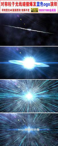 光影粒子对撞logo片头AE模板
