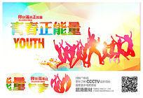 海报青春正能量海报