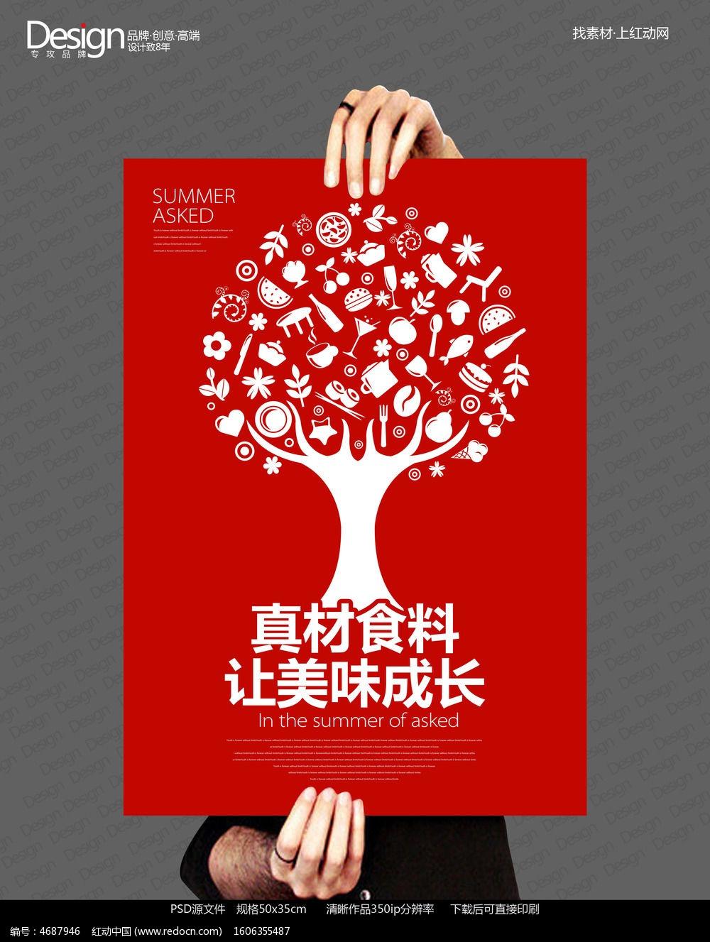 红色创意美食海报设计图片