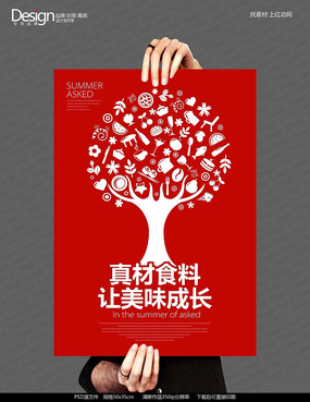 红色创意美食海报设计