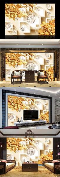 家和立体福字牡丹电视背景墙