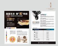 简约地板宣传单页设计
