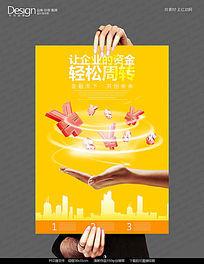 金黄色资金周转金融公司海报设计