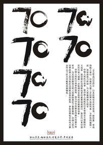 抗日战争胜利70周年水墨字体 CDR