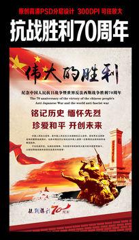 抗战胜利70周年宣传海报背景展板