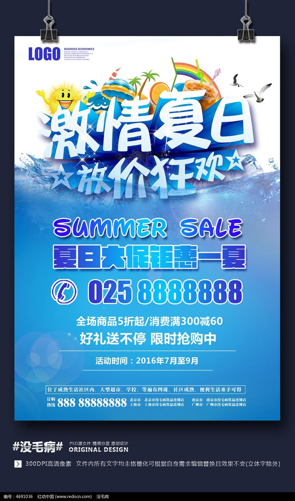激情大学专业放价排名v激情海报设计_海报设计建筑设计蓝色夏日狂欢中国图片