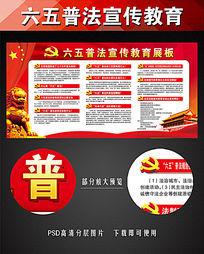 六五普法宣传栏