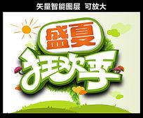 盛夏狂欢季促销海报字体设计
