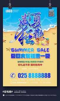 盛夏狂欢夏日促销海报设计