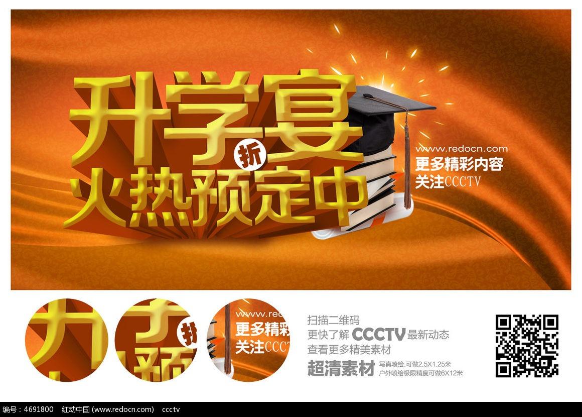 升学宴火热预定中海报设计图片
