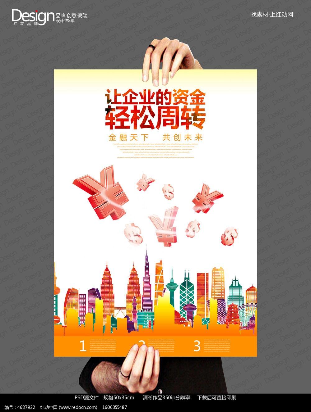 时尚小额贷款公司海报设计