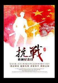 水彩抗战胜利纪念日海报设计