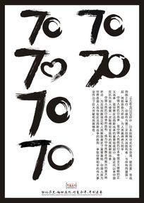 水墨抗日战争胜利70周年字体设计