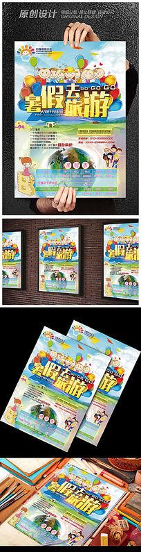 暑假夏令营招生宣传海报设计