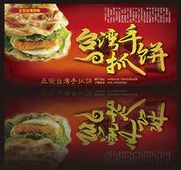 台湾手抓饼海报设计
