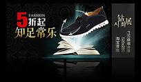 淘宝天猫男鞋钻展广告模板
