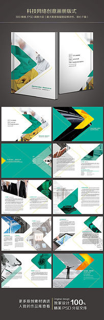 网络科技创意画册版式设计