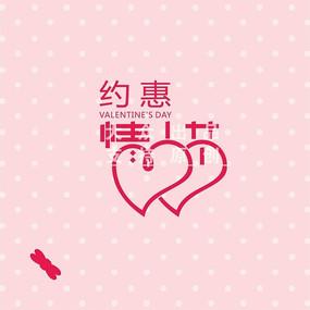 约惠情人节字体设计