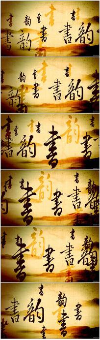 中国风书韵LED动态背景视频