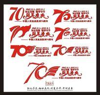 中华民族反法西斯战争胜利70周年字体 CDR