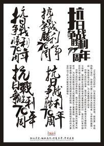 中华民族反法西斯战争胜利70周年字体设计