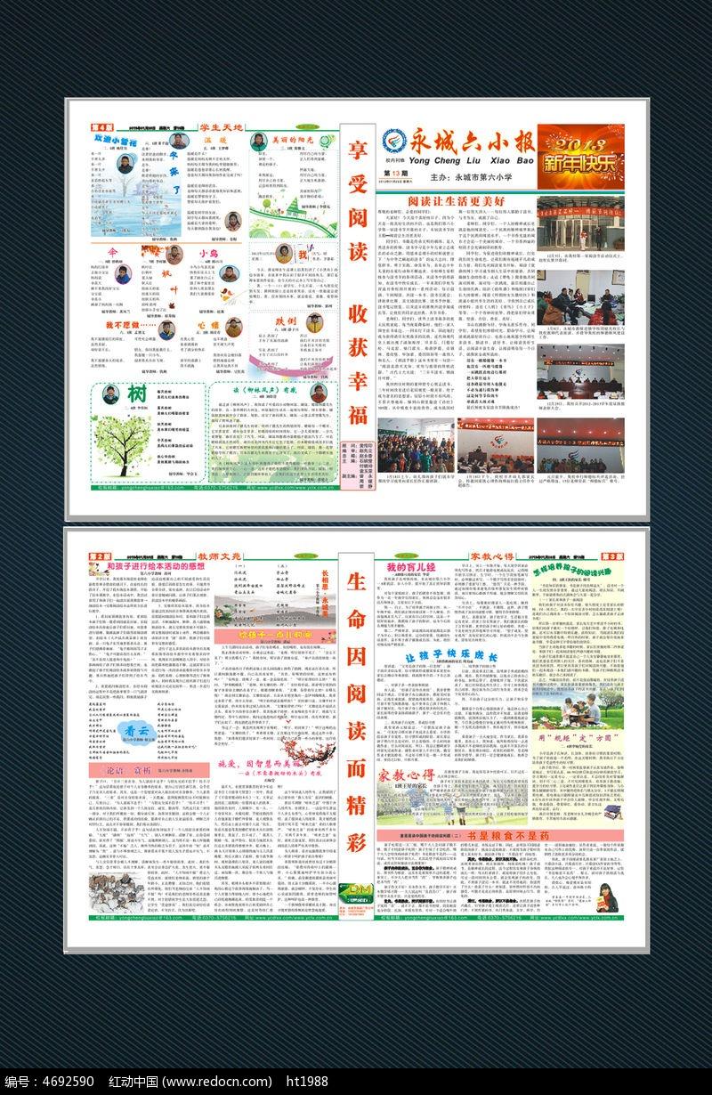报纸排版设计素材图片