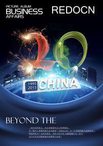 创意企业20周年庆海报设计