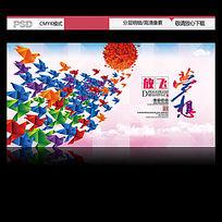 放飞梦想公益活动宣传广告海报
