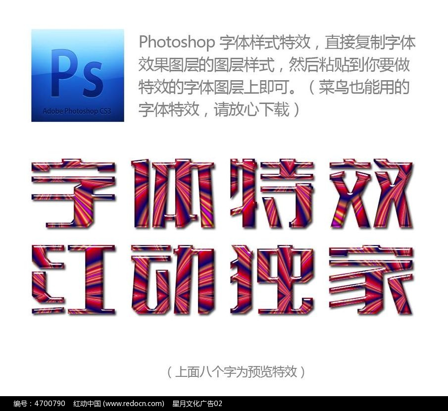 漂亮字体效果 图层样式 PS样式 漂亮字体样式 中文字体库样式 特效