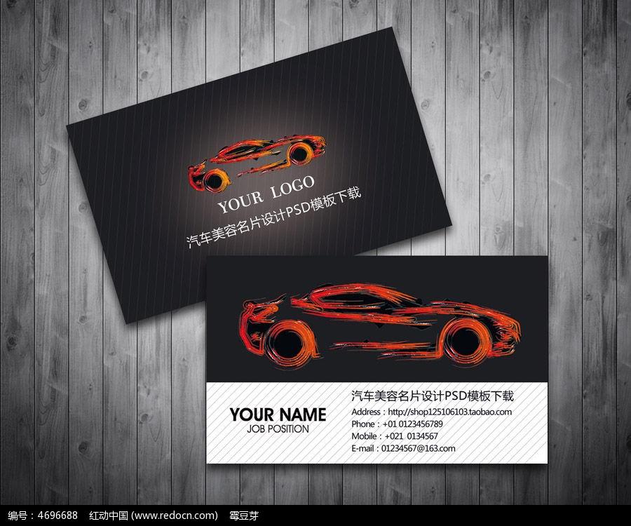 标签:个性手绘汽车名片