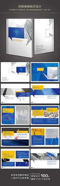 广告传媒创意画册设计模板