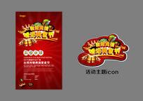 红色啤酒美食节海报设计