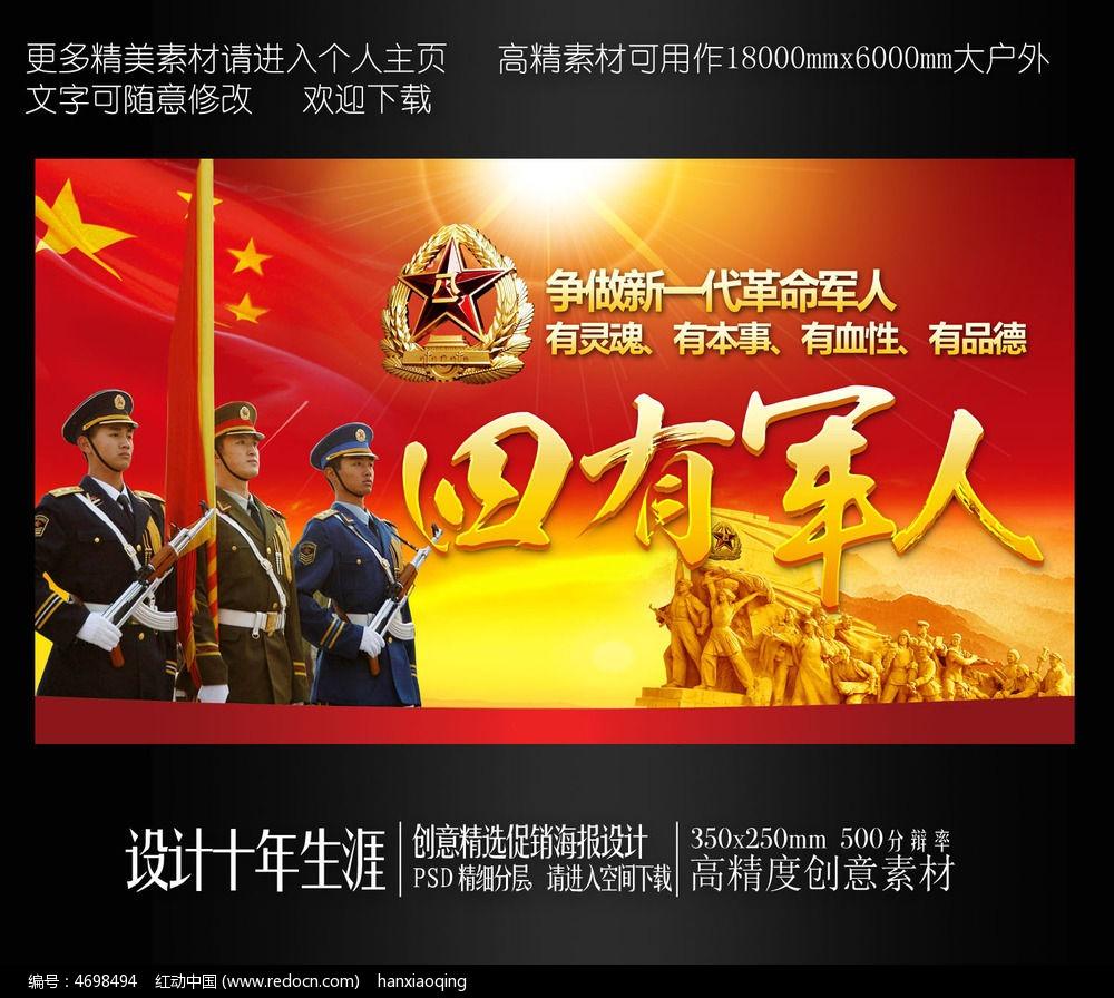 新一代革命军人 81建军节 八一建军节素材 八一展板 部队 建军节海报图片