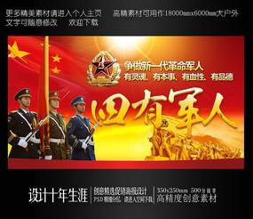 红色争做四有军人宣传展板设计