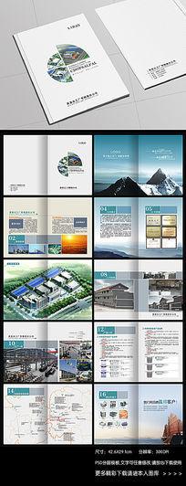 化工厂企业画册模版