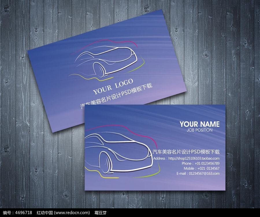 汽车名片设计 汽车运输名片 汽车美容名片模板 汽车名片素材 个性汽图片