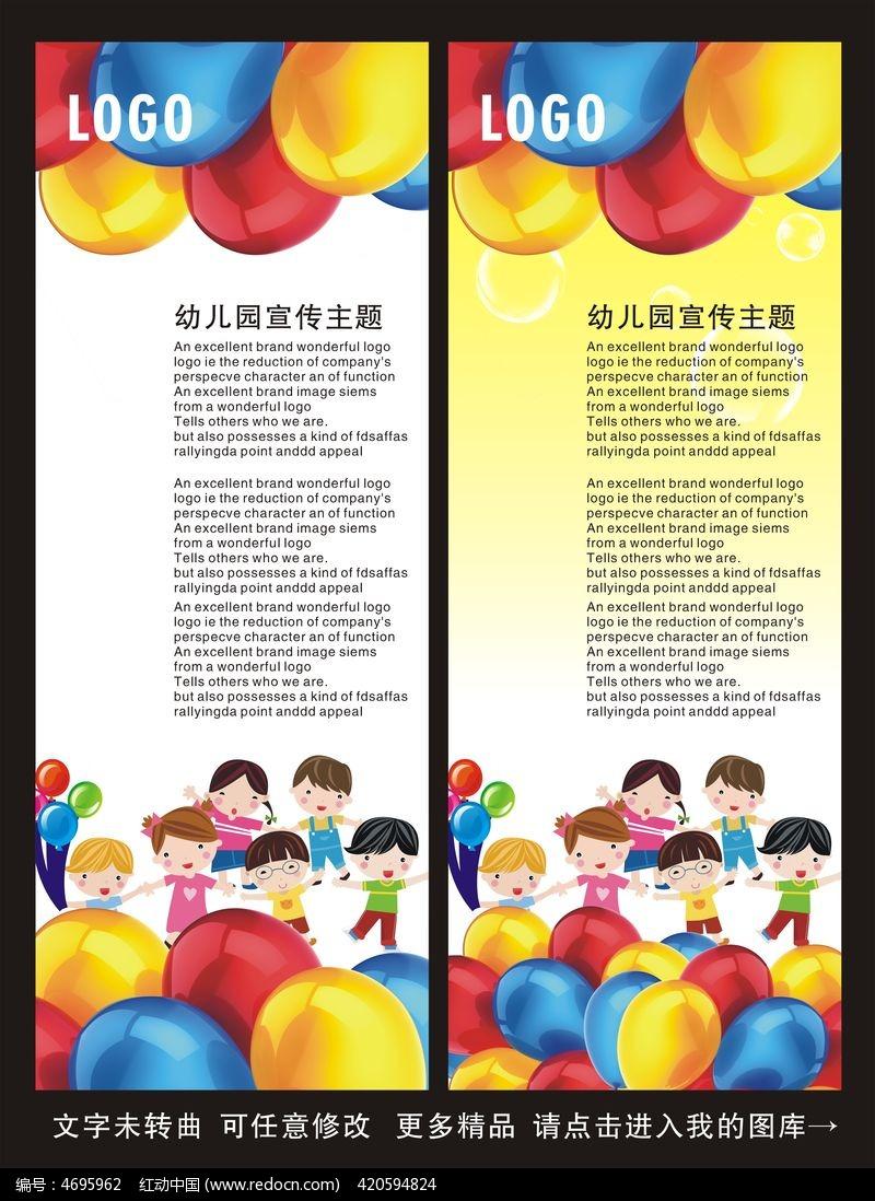 卡通幼儿园活动展架背景模板