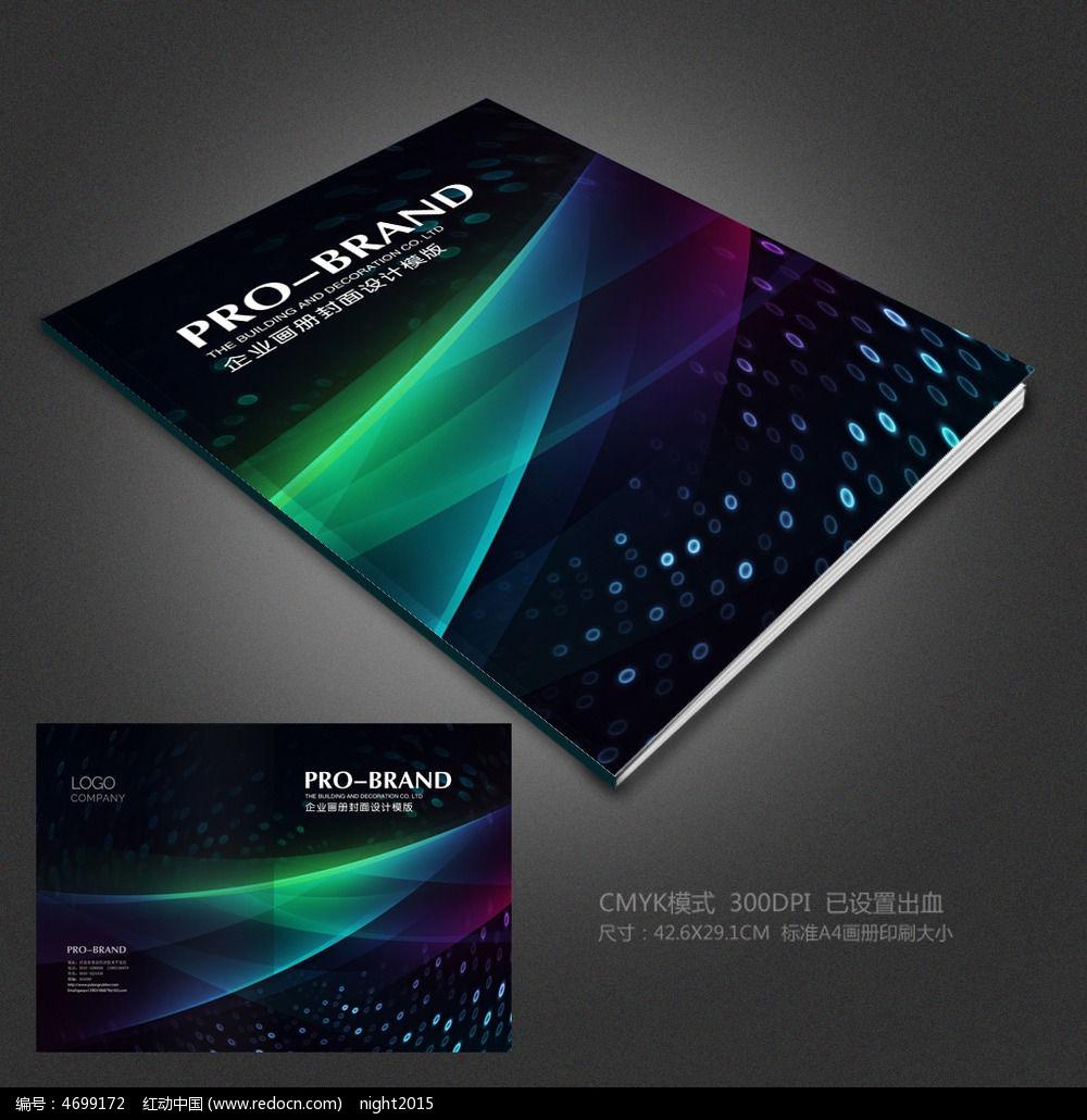 科技背景画册封面设计图片