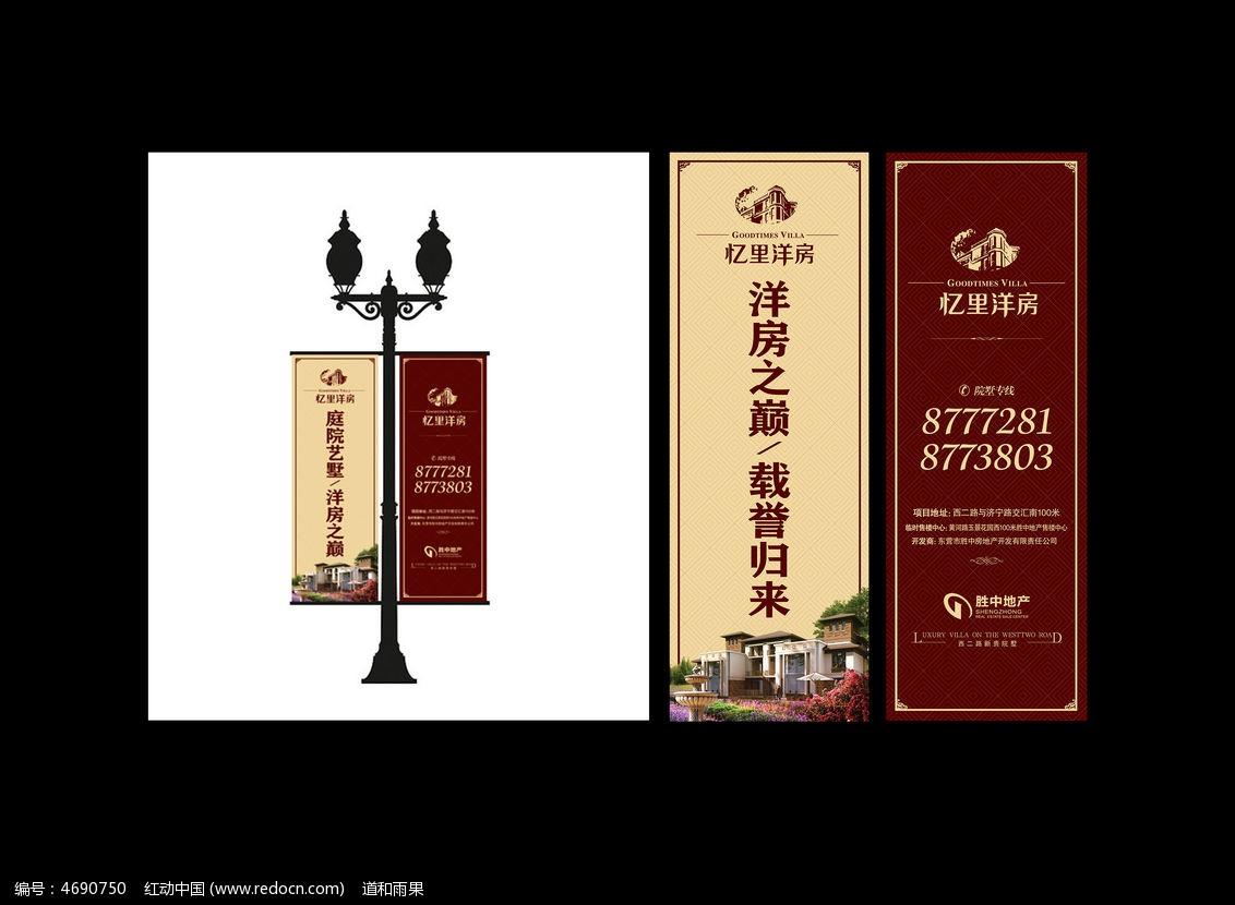 欧式地产花园洋房道旗广告