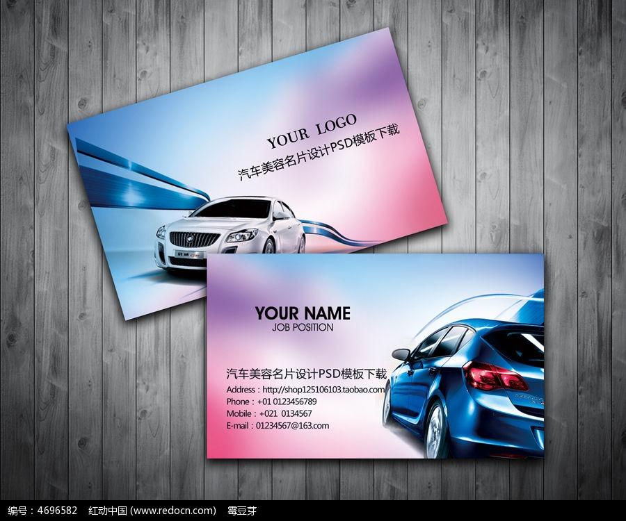 标签:汽车美容 维修 洗车中心 车辆运输名片 汽车运输名片 车展 学车 图片