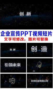 企业宣传PPT视频片头