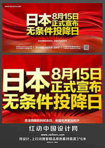 日本正式無條件投降日海報設計