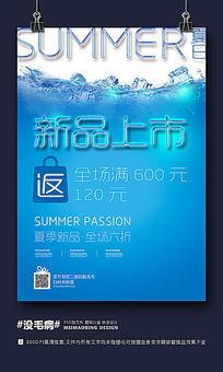 11款 夏季新品上市海报